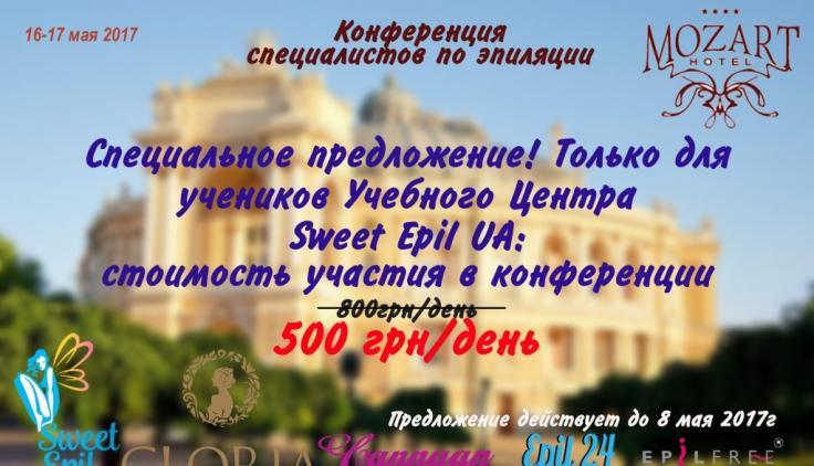 Специальное предложение от компании Sweet Epil UA