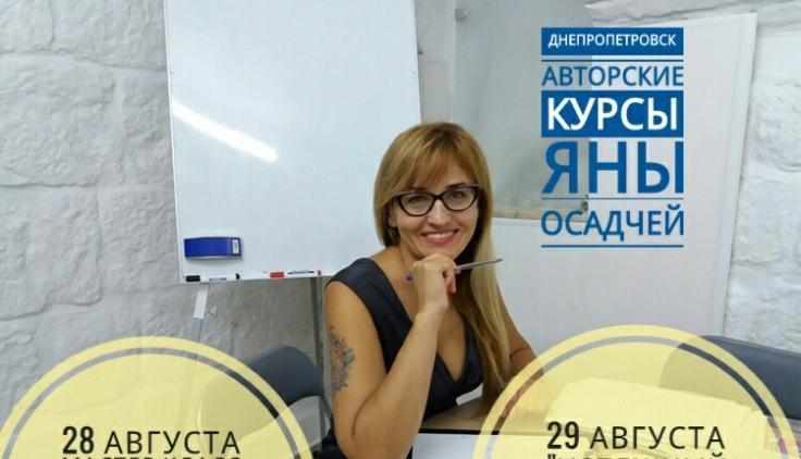 Днепропетровск - авторские курсы Яны Осадчей