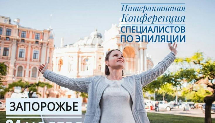 Интерактивная Конференция специалистов по эпиляции г.Запорожье 24 ноября 2017 г