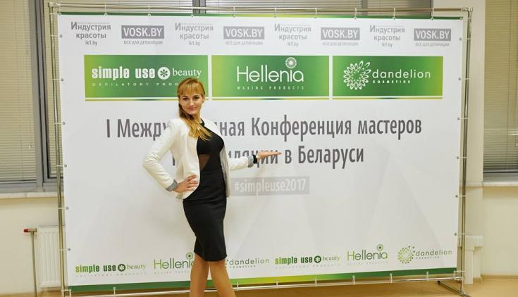 Первая Международная Конференция специалистов по эпиляции г.Минск