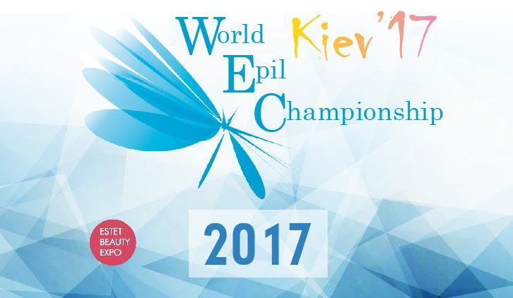 Чемпионат Украины по эпиляции Финал в рамках выставки «Estet Beauty Expo 2017