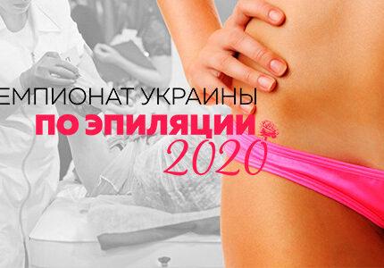 chempion2020