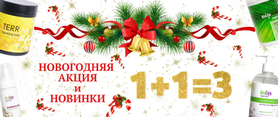 Новогодняя акция Концепт Яны Осадчей