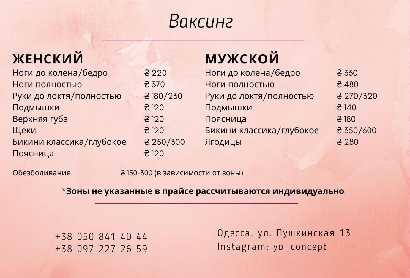 цены шугаринг Одесса