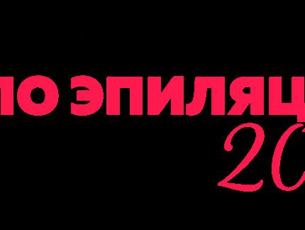 Чемпионат Украины по эпиляции