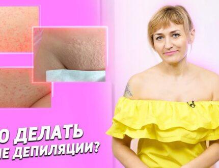 5 советов по уходу за кожей после депиляции от Яны Осадчей